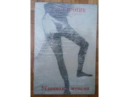 Uglavnom o ženama Srdjan Protić