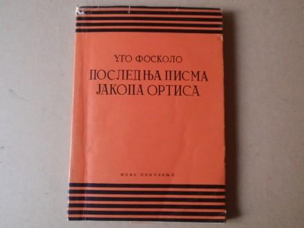 Ugo Foskolo - Poslednja pisma Jakopa Ortisa