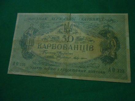 Ukrajina 50 KARBOVANCIV 1918.g