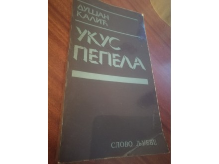 Ukus pepela Dušan Kalić