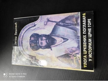Uloga crkvenih poglavara u istoriji Crne Gore Radoslav