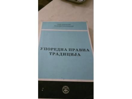 Uporedna pravna tradicija - Avramović Stanimirović