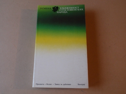 Usmena književnost jugoslovenskih naroda