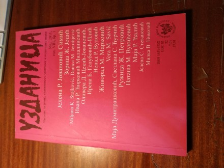 Uzdanica VIII br 1 2011