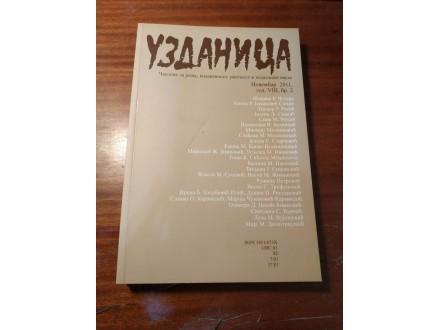Uzdanica VIII broj 2 2011