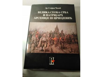 VELIKA SEOBA SRBA i patrijarh Arsenije III Crnojević