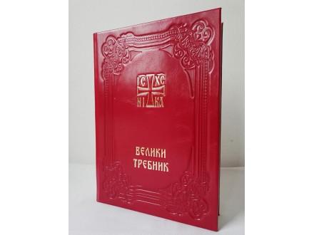 VELIKI TREBNIK, bogoslužbene knjige u kožnom povezu