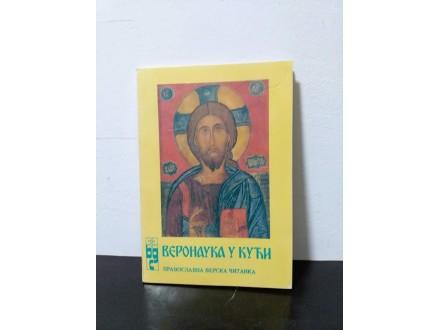 VERONAUKA U KUĆI pravoslavna verska čitanka