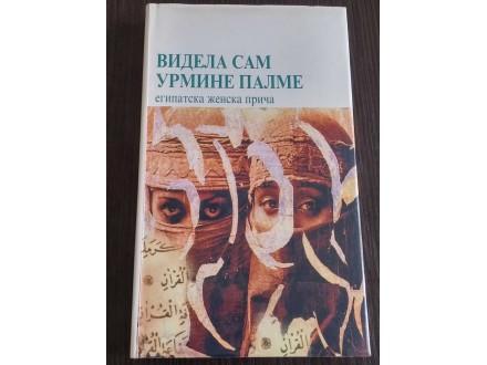 VIDELA SAM URMINE PALME - Egipatska ženska priča