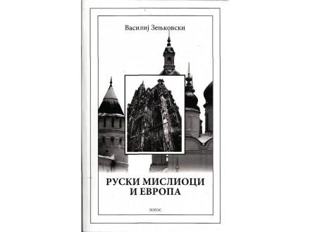 Vasilij Zenjkovski – Ruski mislioci i Evropa