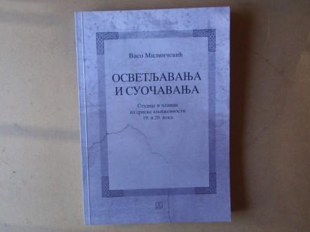Vaso Milinčević - OSVETLJAVANJA I SUOČAVANJA