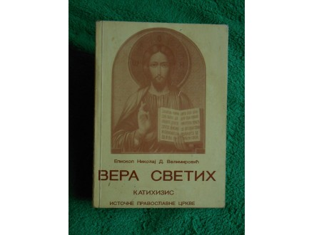 Vera Svetih: katihizis istočne pravoslavne crkve