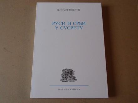 Vitomir Vuletić - RUSI I SRBI U SUSRETU