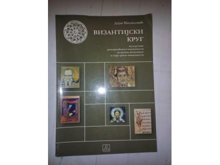Vizantijski krug - Dejan Mihailović