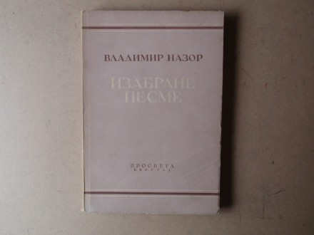 Vladimir Nazor - IZABRANE PESME