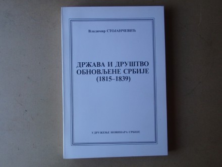 Vladimir Stojančević - DRŽAVA I DRUŠTVO OBNOVLJENE
