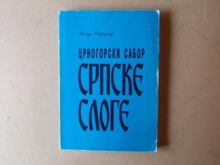 Vlado Strugar - CRNOGORSKI SABOR SRPSKE SLOGE