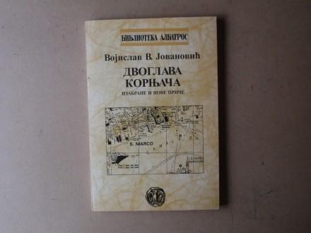 Vojislav V. Jovanović - DVOGLAVA KORNJAČA