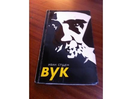 Vuk Ivan Studen potpis autora