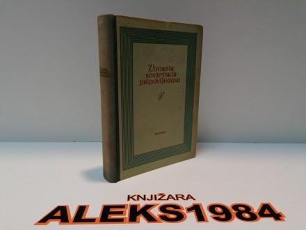 ZBORNIK SOVJETSKIH PRIPOVIJEDAKA