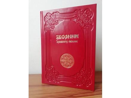 ZBORNIK, bogoslužbene knjige u kožnom povezu