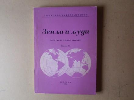 ZEMLJA I LJUDI  - sveska 25