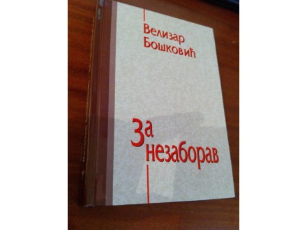 Za nezaborav Velizar Bošković