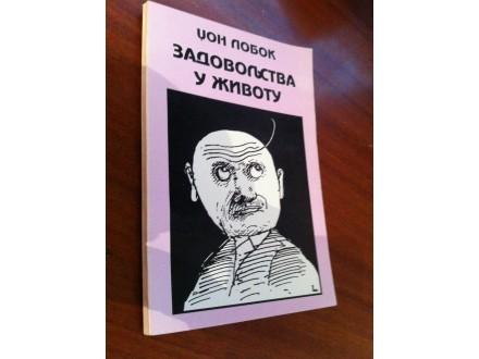 Zadovoljstva u životu Džon Lobok