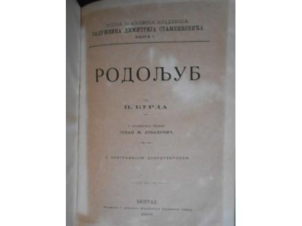 Zadužbina Dimitrija Stamenkovića RODOLJUB-`PATRIOTIZAM