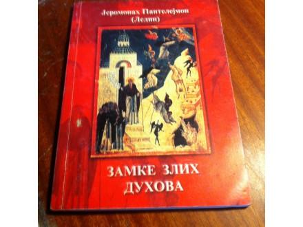 Zamke zlih duhova jeromonah Pantelejmon