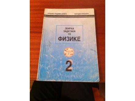 Zbirka zadataka iz fizike 2 - Radivojevic Pusara