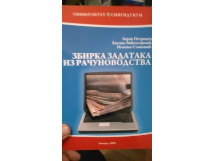 Zbirka zadataka iz računovodstva - Petrović