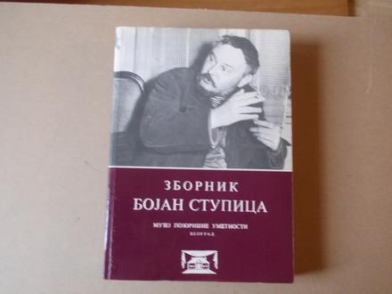 Zbornik Bojan Stupica 1910 - 1970