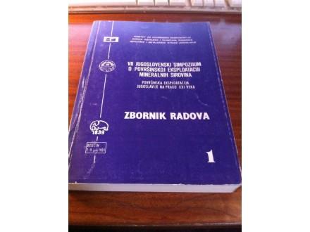 Zbornik radova 1 Jugoslovenski simpozijum