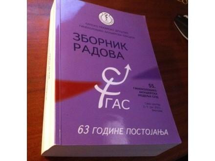 Zbornik radova 55. ginekološko akušerska nedelja