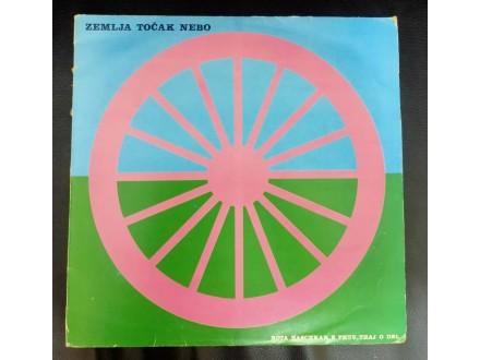 Zemlja Točak Nebo – Rota Naschkar E Phuv LP(PGP,1983)
