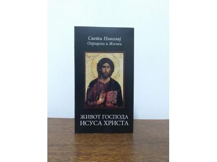 Život Gospoda Isusa Hrista, Sveti Nikolaj Ohridski i Ži