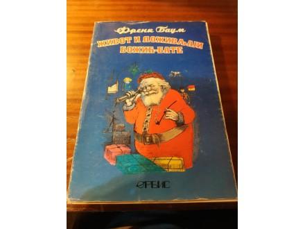 Život i doživljaji Božić Bate Frenk Baum