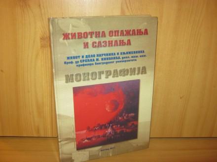 Zivotna opazanja i saznanja / Monografija