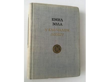 Zola - U ključalom loncu