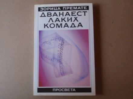 Zorica Premate - Dvanaest lakih komada