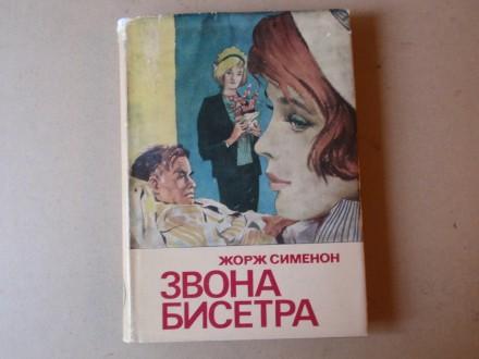 Žorž Simenon - ZVONA BISETRA