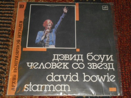 david bowie - starman (rusija) 5/5