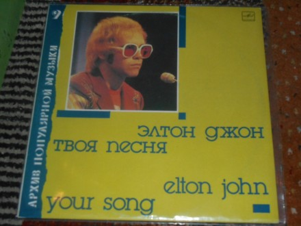elton john - your song (rusija) MINT !!!