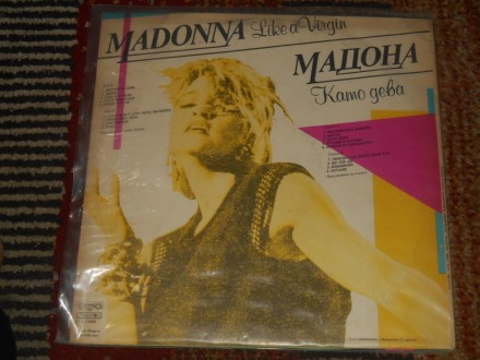 madonna - like a virgin (bulgaria) 5/5+