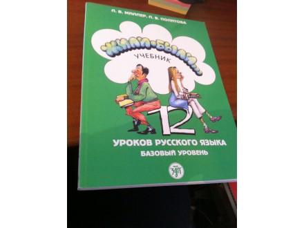 osnovni kurs ruskog 12 casova ruskog