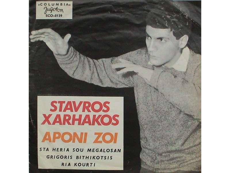 Σταύρος Ξαρχάκος - Aponi Zoi / Sta Heria Sou Megalosan