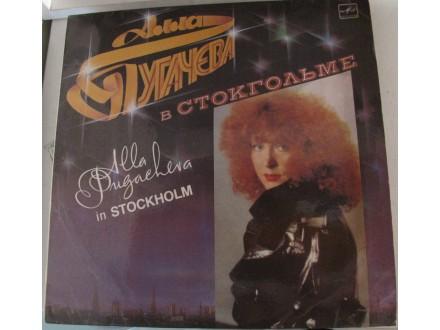 Алла Пугачева - Alla Pugacheva In Stockholm