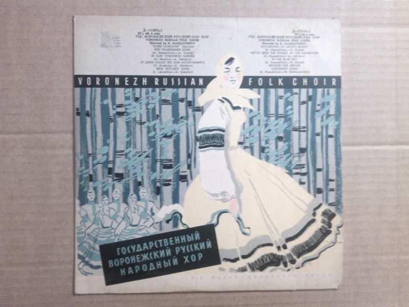 Воронежский Академический Русский Народный Хор - The Voronezh Russian Folk Chorus
