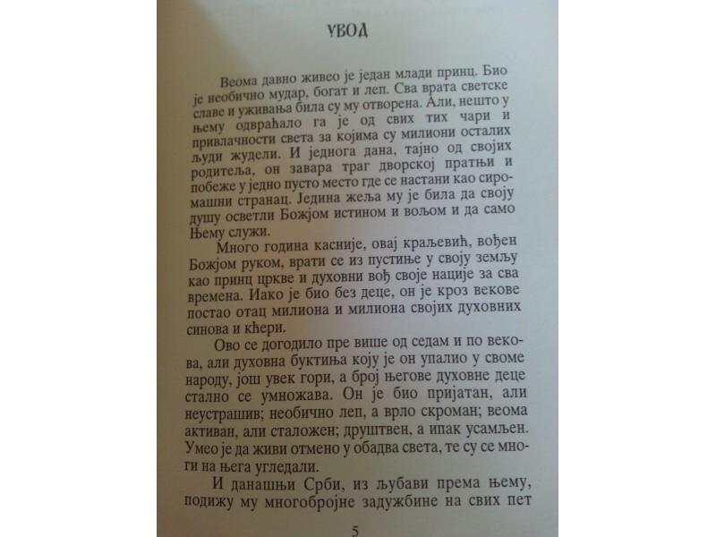 ЖИВОТ СВЕТОГ САВЕ - Владика Николај Велимировић